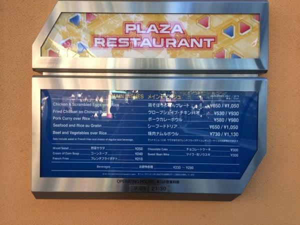 Plaza Restaurant in Tomorrowland