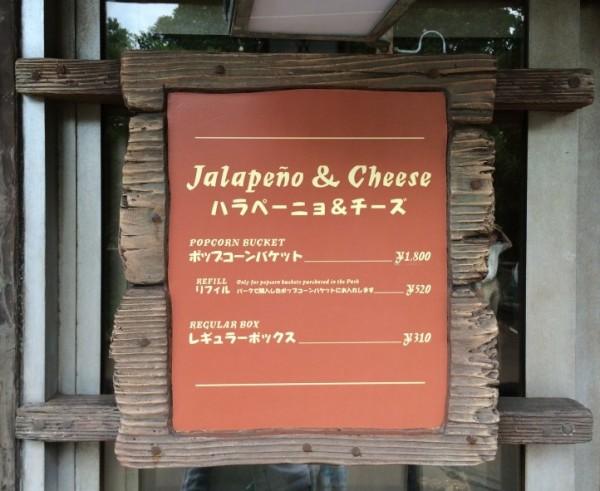 Jalapeno & Cheese Popcorn